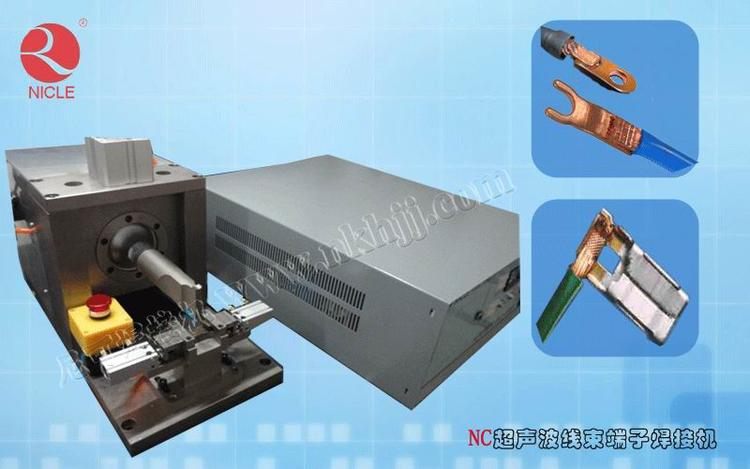 供应铝电池铜极耳4000W超声波焊接机