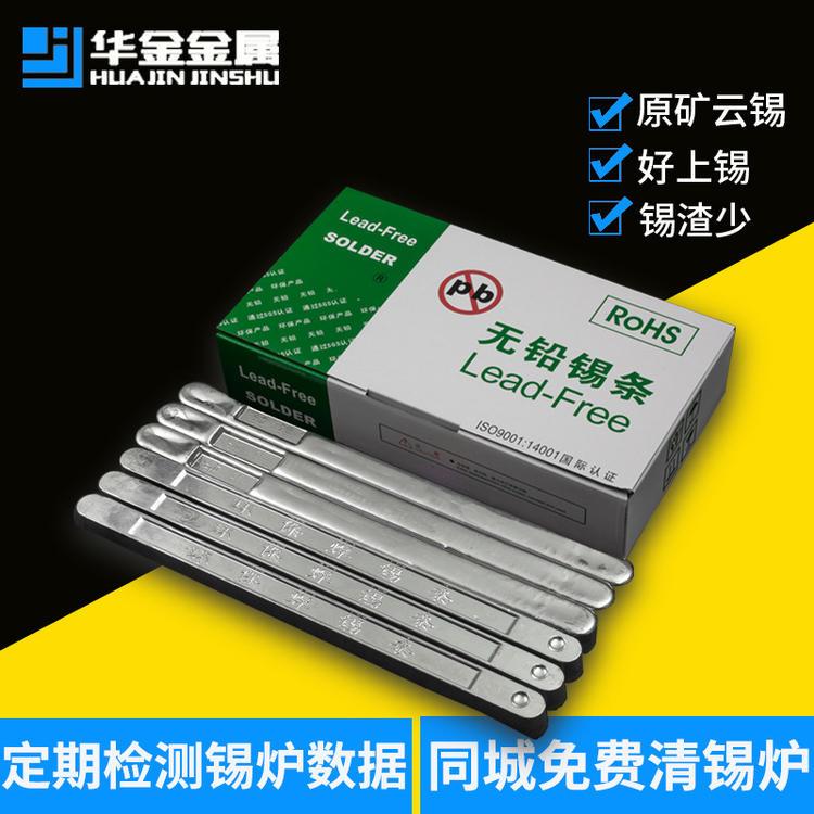 锡条厂家批发手浸锡焊锡条 Sn99.3Cu0.7锡条无铅环保锡条