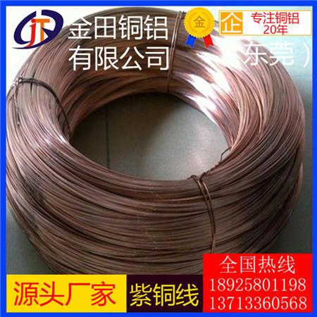 环保全软紫铜线T2紫铜线丝 高导TU1无氧铜线C1100红铜线裸铜丝