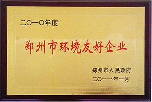 郑州市环境友好企业