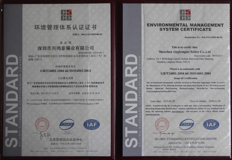 环境认证体系证书