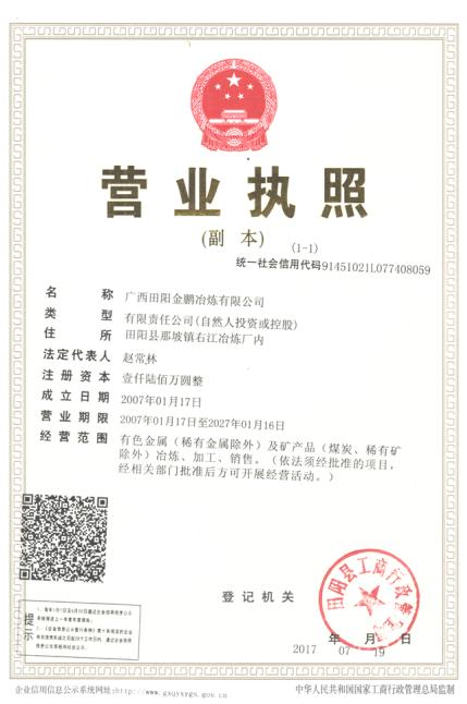 金鹏冶炼营业执照
