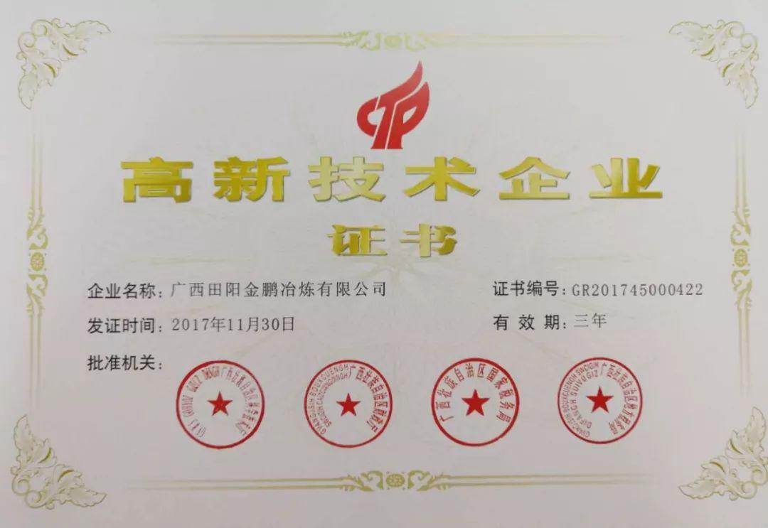 金鹏冶炼高新技术企业证书