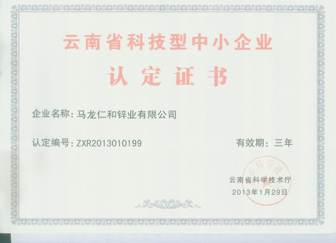 中小企业认定证书