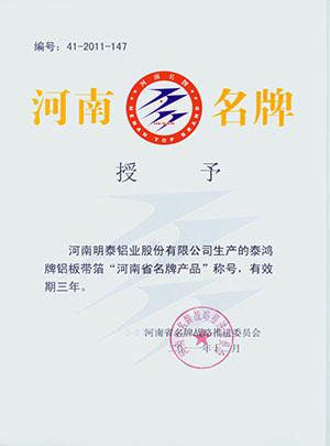 2012-2015年河南省名牌