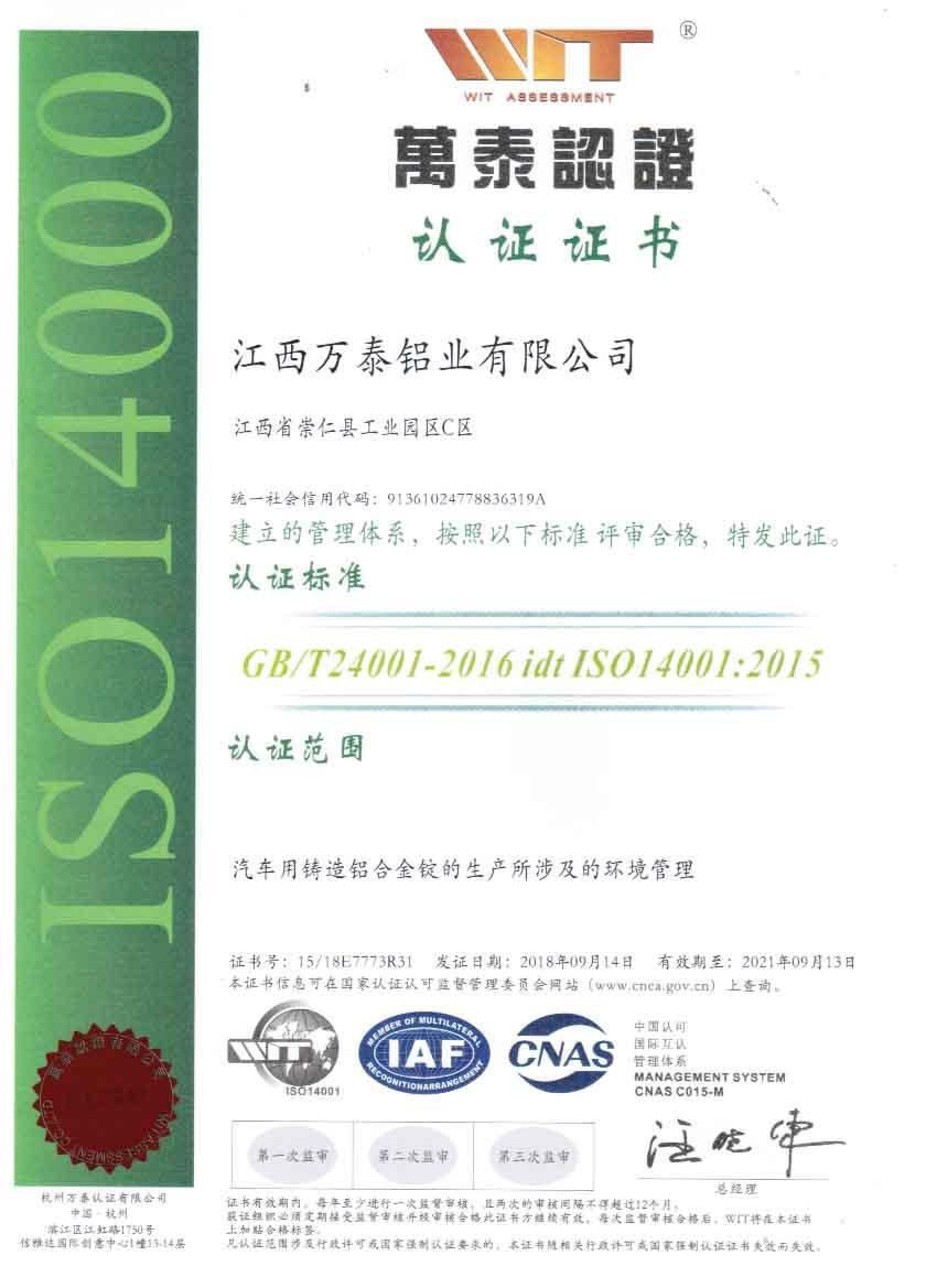 IS014001证书