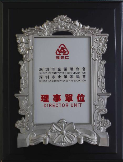 深圳企业家理事单位
