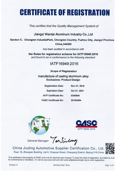 ITAF16949证书(英文版)