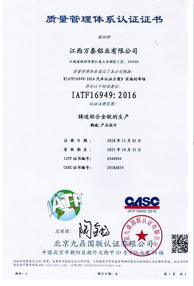 ITAF16949证书(中文版)
