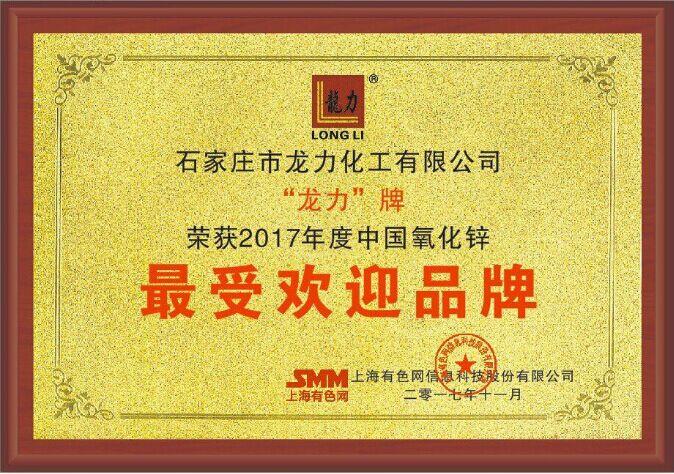 中国氧化锌最受欢迎品牌