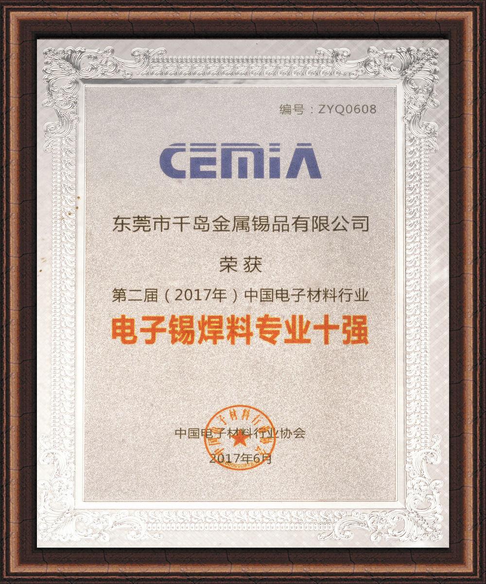 第二届电子锡焊料专业十强