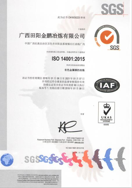 金鹏冶炼环境管理体系ISO14001认证