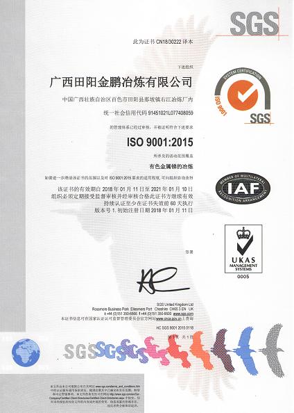 金鹏冶炼质量管理体系ISO9001认证