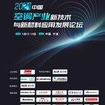 2021中國空調產業新技術與新材料應用發展論壇技術與新材料應用發展論壇
