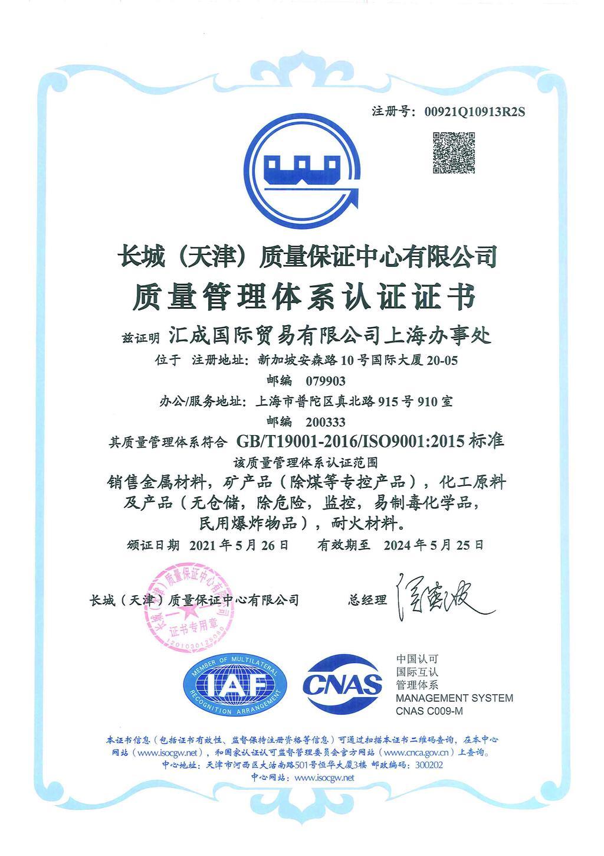 质量认证证书-中文.jpg